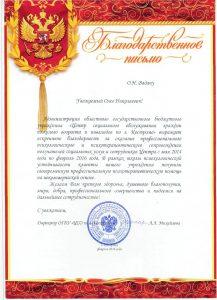 Благодарность ОГБУ «ЦСО по г.Костроме» за психологическое сопровождение...