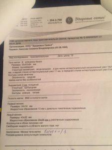 Медицинские документы до