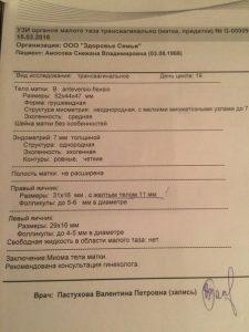 Медицинские документы через 2,5 месяца терапии у Олега Вадана