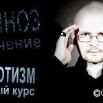 Обучение гипнозу (индивидуально)