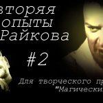 Повторяя опыты Райкова (культурный гипноз в культурной столице).