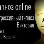 Гипноз online. Часть 1. Регрессивный гипноз.