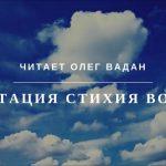Медитация «Стихия воздуха»