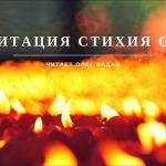 Медитация «Стихия огня».