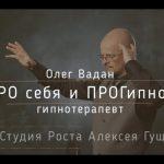 Первая часть опроса для «Студии роста Алексея Гущина»