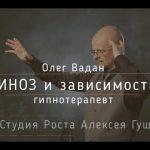 Вторая часть опроса для «Студии роста Алексея Гущина» про зависимости