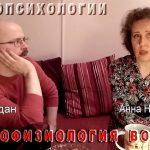 Околопсихологии #7. Психофизиология вокала.
