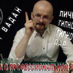 Реплика о профессиональной этике #9. Про особый «гипнотический дар».