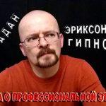 Реплика о профессиональной этике #13. Эриксоновский гипноз.