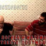 Околопсихологии #8. Язык, логика и математика в контексте постмодерна.