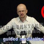 Про медитации. Введение к проекту.