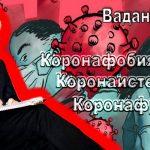 Коронакризис и психические расстройства