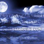 Медитация для стабилизации сна.